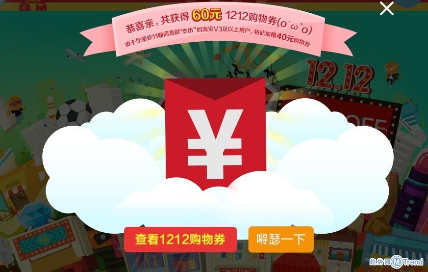 双12专题:怎么领更多1212购物券红包?1212万能宝箱抽中奖方法!