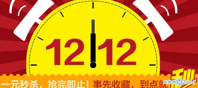 双十二攻略2016:购物券红包领取方法 发货规定退换货经验