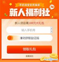 淘宝天猫新人福利社最新红包活动:入口在哪 领取方法